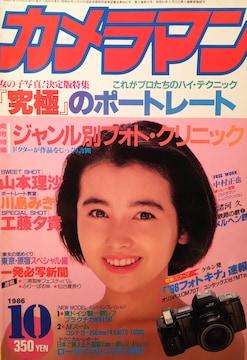 山本理沙・工藤夕貴【月刊カメラマン】1986年10月号