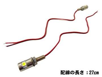 メール便OK!バイク用 LED内蔵ボルト 銀/ナンバー灯 モンキー
