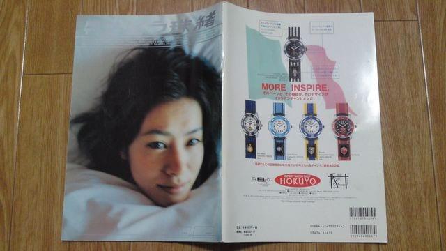 月刊 さとう珠緒 水着 写真集  < タレントグッズの