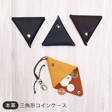 ♪M シンプルだけどおしゃれ 三角形コインケース /BR