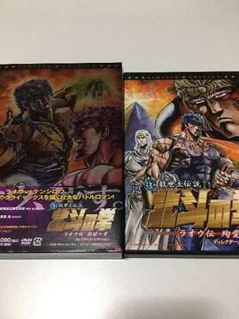 北斗の拳ラオウ伝DVDセット 殉愛の章、激闘の章