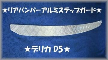 ★デリカ D5●縞板リアバンパーアルミステップガード