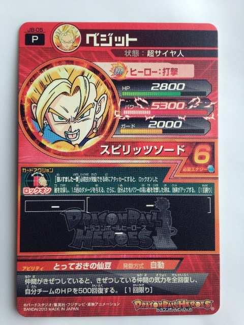 Dragon Ball Heroes Promo JB-05
