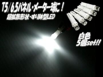 同梱可!T5 すり鉢型 白 パネル・メーター球/5個セット/室内灯