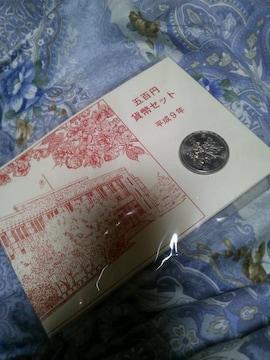 ★激安★大特価平成9年五百円貨幣セット!!
