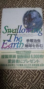 手塚治虫●地球を呑む■小学館
