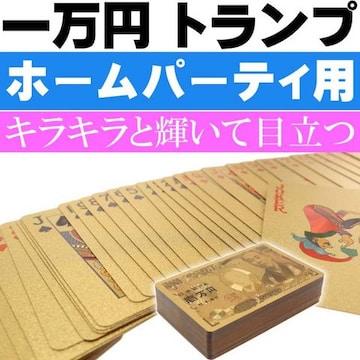 ウケル。 一万円札 トランプ 金色 ms167