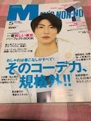 ★1冊(切抜き可)/MEN'S NON-NO 2012.5