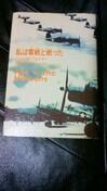 私は零戦と戦った 大日本絵画