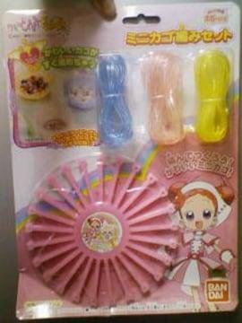 新品★レア!おジャ魔女どれみちゃん☆可愛いミニカゴ編みセット