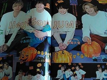TVライフ 2016/10/22→11/4 Hey!Say!JUMP 切り抜き