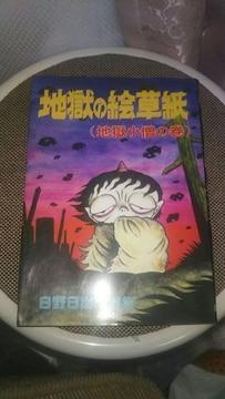 レア★地獄の絵草紙★日野日出志選集