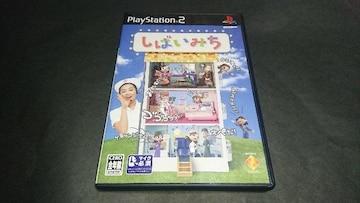 PS2 しばいみち / ソフト単品