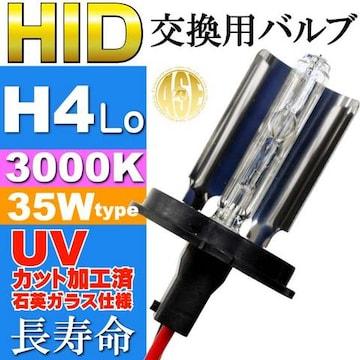 ASE HID H4Loバーナー35W3000Kバルブ1本 as9004bu3k