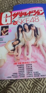 Gザテレビジョン◆vol.18★まるごと一冊!SKE48